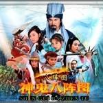 Shen Gui 01