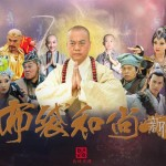 Legend of Budai Monk 01
