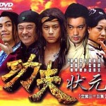 Kung Fu Beggar 01