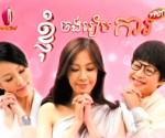 Kyom Jong Reab Ka 01