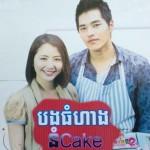 Nom Cake 01