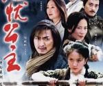 Wu You Gong Zhu 01